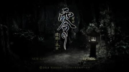 【乔我说】恐怖游戏——零系列