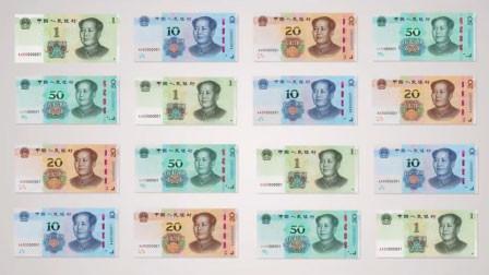 新钞票来了 2019年版第五套人民币8月30日发行