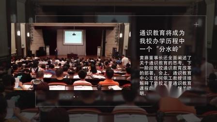西安外事学院新学期全体教职工会议信息量很大,快转发学习!