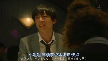日剧《凪的新生活》:女主和慎二在酒吧不期而遇好尴尬。