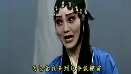 晋剧全本 《舍饭》 谢涛 梁美玲 李瑞萍 詹俊林 武娟林 刘建伟