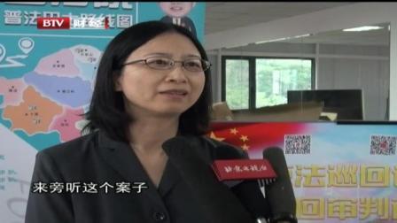 """为百姓解忧  """"法官工作站""""化解家门口的矛盾 首都经济报道 20190824"""