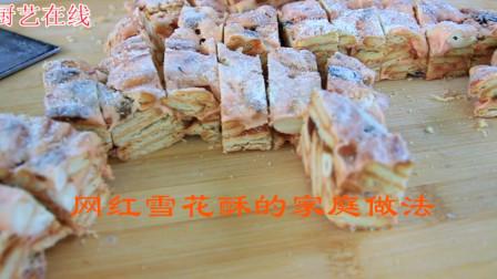 网红雪花酥的家庭做法,学会这个小技巧,又酥又脆还不粘牙