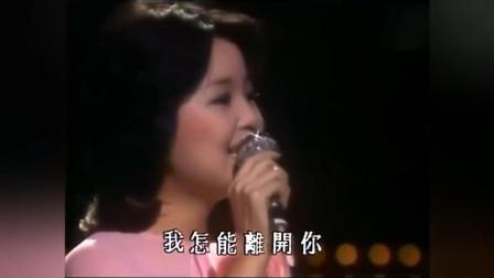 邓丽君《我怎能离开你》听邓姐的歌,心潮起伏,永远的经典!