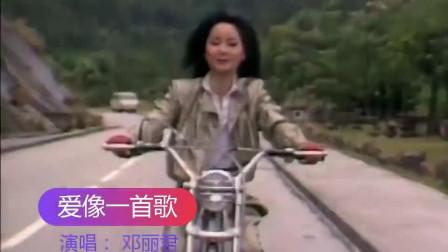 邓丽君英姿飒爽的一面,骑着摩托《爱像一首歌》