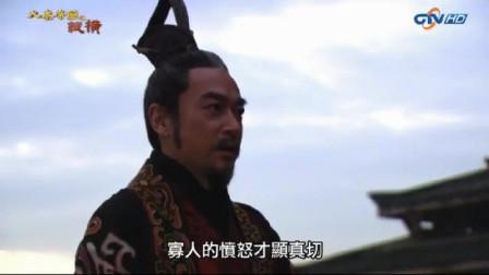 大秦帝国之纵横:引狼入室