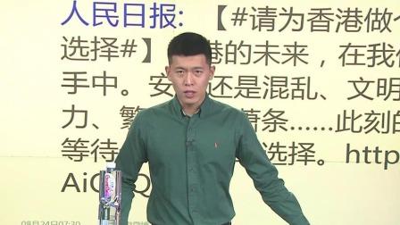 人民日报:请为香港做个正确的选择 每日新闻报 20190824 高清版