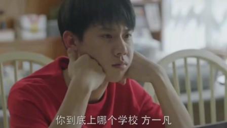 《欢喜》预告:凡凡成绩刚过本科线,最终全家一致投票选了南京艺术学院