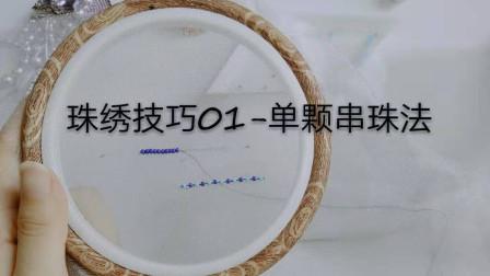 手工珠绣入门01-单颗珠子缝制技巧