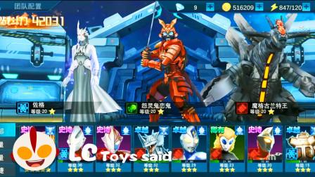 奥特曼传奇英雄红莲火焰骑士和怪兽魔王的终极对决