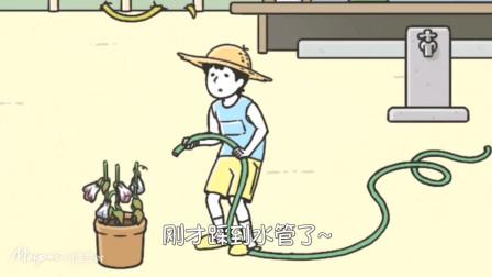 神回避3农夫浇花把花养死了这水是有毒吗手机游戏