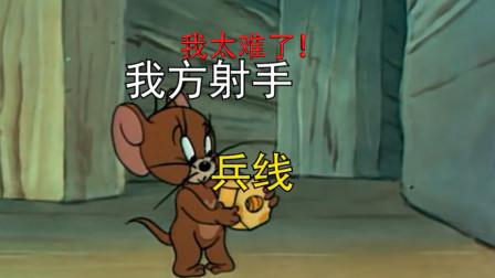 王者荣耀版猫和老鼠,我方adc杰瑞被敌方打野下套,我太难了!