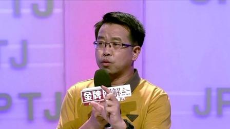 刘锋:教育方式两极化,不利于孩子健康成长 金牌调解 190824 高清
