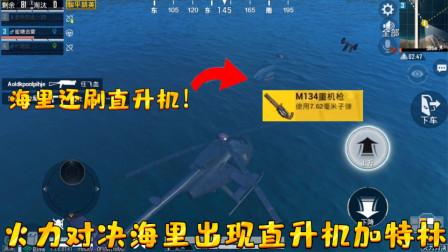 和平精英火力对决海里还有直升机两架刷一起当潜艇开太酷了