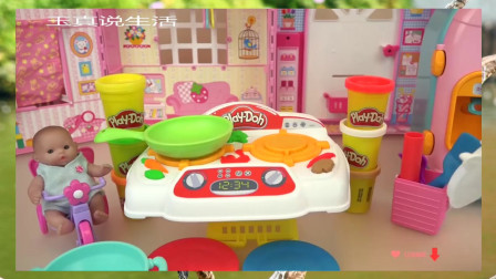 【宝宝玩具 玩偶 过家家】Play Doh cooking and baby doll kitchen play online