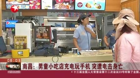 视频|南昌: 男童小吃店充电玩手机 突遭电击身亡