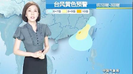 """台风""""白鹿""""再次登陆!大风+暴雨,气象台:8月25日最新天气预报"""
