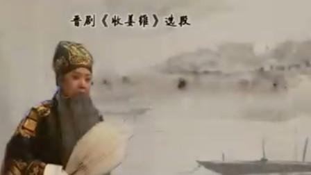 晋剧 孙红丽专辑《收姜维》合集欣赏