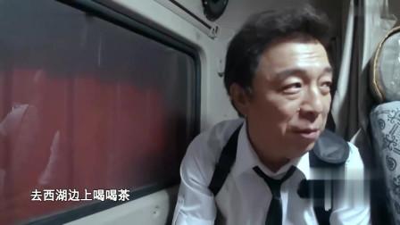历史大逃亡,黄渤三人组要,黄渤要回,孙红雷要去杭州喝茶!