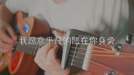 吉他弹唱王七七《我愿意平凡的陪在你身旁》