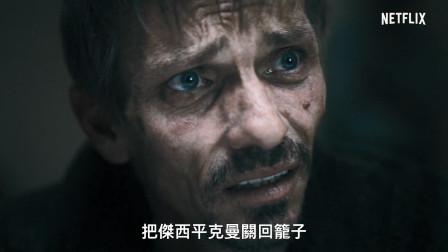 【猴姆独家】#续命之徒:绝命毒师电影#首曝官方【中字】预告片!