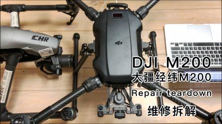 拆解价值3万的大疆m200行业应用飞行平台 DJI Matrice 200 大疆经纬m200行业级无人机落水机维修拆解「CHR」