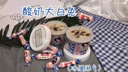 自制酸奶大白兔冰淇淋,口感丝滑,奶香浓郁