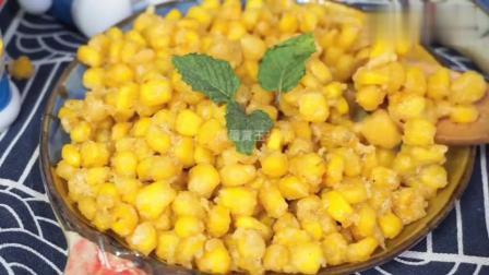 超级好吃又简单,咸蛋黄玉米粒