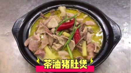 """厨师长分享特色健康养生菜""""茶油猪肚煲""""做法教程"""