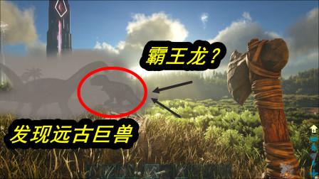 方舟生存05:巨型食肉恐龙VS巨型食草恐龙,谁将胜利呢?