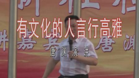 """唐渊高一励志演讲《新起点·新征程·新梦想》:有文化的人言行高雅,没文化的人只会感叹""""哇草!"""""""