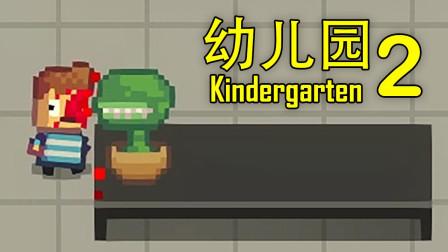 给大头博士的食人花喂食 | Kindergarten 2 #4