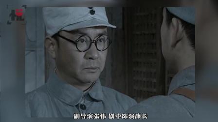 《亮剑》当年剧组有多难,5个导演都在剧中客串了角色!
