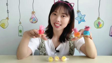 """美食拆箱:小姐姐吃""""小猪佩奇戒指糖"""",一家亲造型萌,酸甜有趣"""