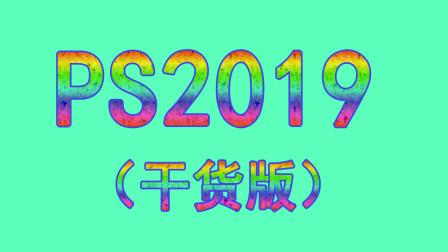 PS教程 Photoshop CC2019零基础入门教程(干货版)34锐化工具