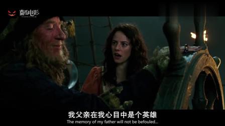 加勒比海盗:巴博萨见到女儿却不相认,杰克船长一语道破真相!