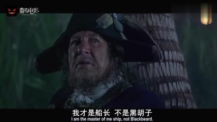 加勒比海盗:巴博萨讲诉鬼盗船如何被抢,来此是向黑胡子复仇的