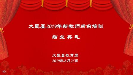 2019年大邑县新教师岗前培训结业典礼