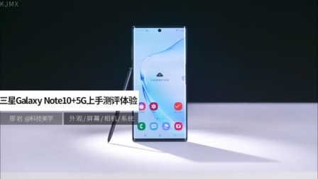 科技美学  三星Galaxy Note10+5G上手测评体验