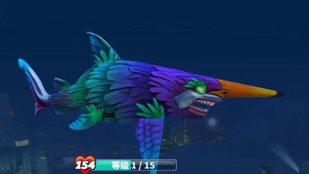 饥饿鲨世界:哥布尔鲨是谁的后裔?