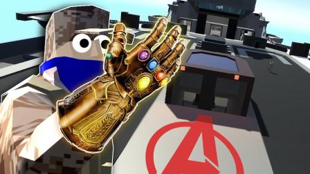 战地模拟器!得到复仇者联盟灭霸无限手套?面面解说