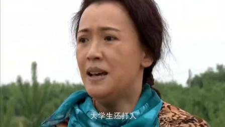 村民仗着种了半辈子田,不听大学生劝告恶语相加,一下雨就后悔了