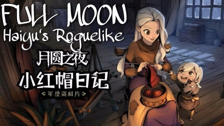 【海域】FULL MOON月圆之夜ep.4丨小红帽骑士通关!转职弓箭手!
