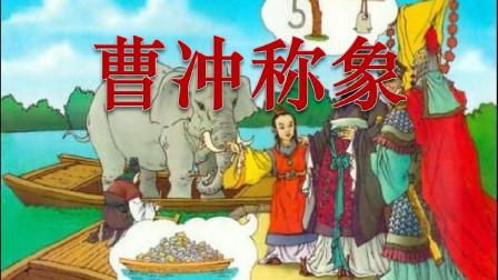 """曹操最爱的儿子,""""曹冲称象""""存在吗?真是来源天竺佛教故事么?"""