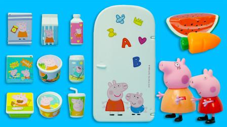 玩具大联萌 小猪佩奇港版过家家玩具 给迷你冰箱装满各种食物