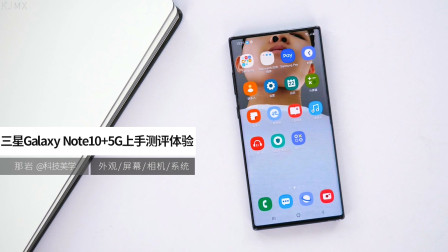 「科技美学」三星Galaxy Note10+5G上手测评体验