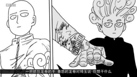 一拳超人原作101:龙卷的过去揭晓!埼玉参与战斗,救下吹雪!