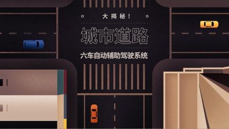 六车自动辅助驾驶系统大揭秘之城市道路实测篇