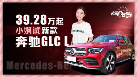 老司机试车 第一季 动力更充沛 39万就能到手的新款奔驰GLC L