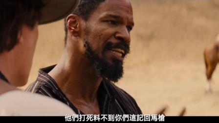 被解救的姜戈:姜戈的反击之路自此开始,最后满含热泪的黑人感受到了自由的力量!(高清)